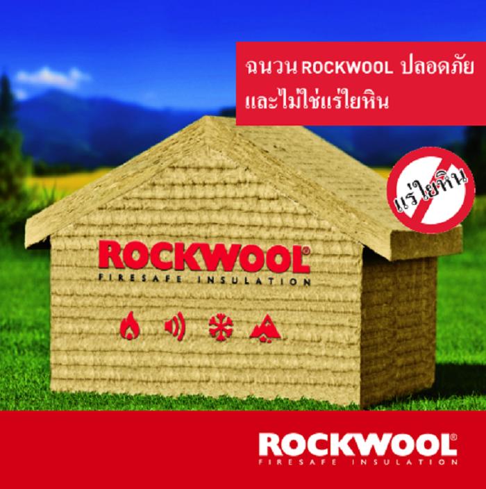 ROCKWOOL vách ngăn các âm, cách nhiệt, chống cháy